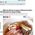 愛知県の「高齢者運転免許自主返納サポーター制度」 海外メディアも続々と報道(出典:www.independent.co.uk https://www.pref.aichi.jp)