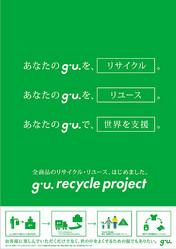 ユニクロもg.u.も全商品リサイクル