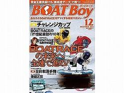 『BOATBoy』12月号