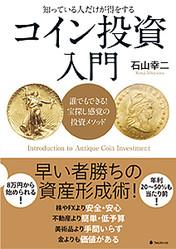 フォレスト出版(本社・東京都新宿区)は20日、「知っているひとだけが得をする コイン投資入門」を出版した。著者は米国金貨を中心とするアンティークコインの専門サイト「ゴールドコイン」の運営会社であるトレーディングリブラ(本社・東京都稲城市)の代表取締役である石山幸二氏だ。
