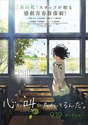 「あの花」スタッフ最新作『ここさけ』の映像がついに公開!  - (C) KOKOSAKE PROJECT