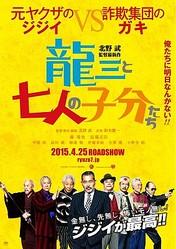 元ヤクザの年寄りたちが世直し!『龍三と七人の子分たち』ポスター  - (C) 2015『龍三と七人の子分たち』製作委員会