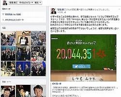 安倍首相のフェイスブックでは「保守速報」をシェアしたことが問題になった