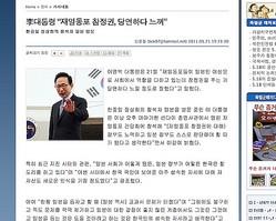 李大統領「在日韓国人は震災によく対応した、参政権付与は当然」