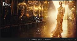 シャーリーズ・セロン主演 Dior香水の新作フィルムが世界同時上映