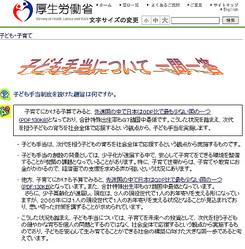 韓国人が554人分子ども手当申請の件について 和田アキ子「こんなの記事になるのおかしい」