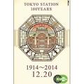 東京駅開業100周年スイカが競売に 1000万円超の値をつける例も