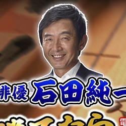 「将棋電王戦」番外編!石田純一とインパルス板倉がコンピュータに挑戦します