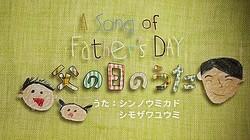 ビームスが「父の日」ムービー公開 こどもの絵と歌をアニメーションに