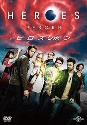 『HEROES REBORN/ヒーローズ・リボーン』