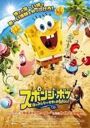 スポンジ・ボブが地上に飛び出し大冒険! - 映画『スポンジ・ボブ 海のみんなが世界を救Woo(う〜)!』より