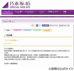 """""""不倫騒動""""乃木坂運営が謝罪、公式サイトで「深くお詫びいたします」。"""