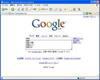 画面2「検索」と入力すると、過去に入力したことがある「検索」から始まる用語をリスト表示する