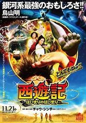 とんでもねー! - 映画『西遊記〜はじまりのはじまり〜』ポスタービジュアル  - (C) 2013 Bingo Movie Development Limited
