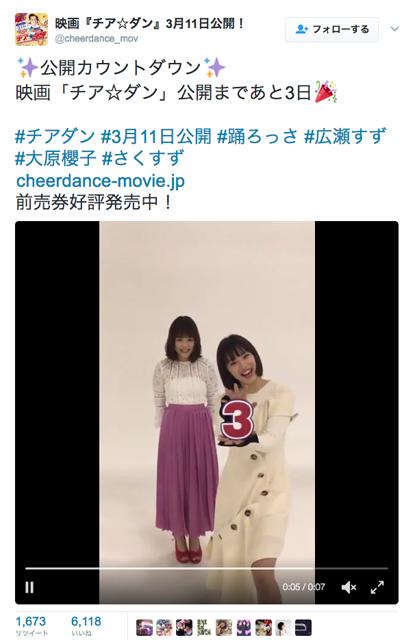 チアダン 大原 櫻子 大原櫻子、映画『チア☆ダン』主題歌に決定! 親友・広瀬すずと初の友情コラボ