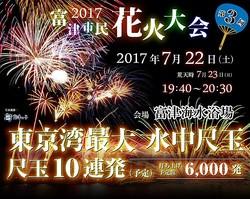 第3回 富津市民花火大会