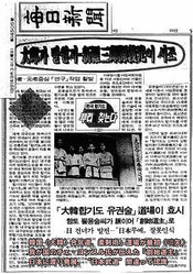 韓国の毎日新聞に「合気道は韓国が最初、日本に渡り発展」と記載! 実際はどうなの?