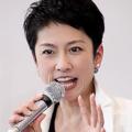 蓮舫参院議員が乙武洋匡氏の嘘を告発「とても残念です」