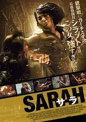 格闘技シラットがさく裂! - 映画『SARAH サラ』のメインビジュアル  - (C) 2014 PT. SKYLAR FILM. ALL RIGHTS RESERVED.