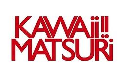 初開催「KAWAii!! MATSURi(カワイイマツリ!!)」第1弾アーティスト発表