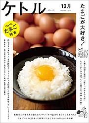 「卵」と「玉子」 日本語にはなぜ2種類の「たまご」が存在?