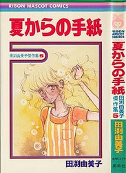 【うちの本棚】225回 夏からの手紙/田渕由美子
