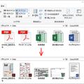 Excelファイルを開かずに中身が見られるワザ WordやPDFでの設定法も紹介