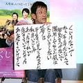 お気に入りのトヨさんの詩を手にするクリス松村