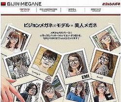 「BIJIN MEGANE」トップページ