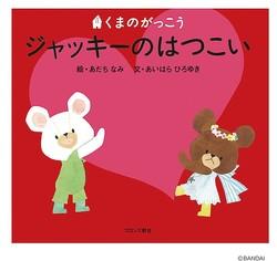 絵本「ジャッキーのはつこい」(1200円)