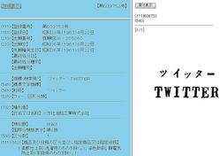 Twitter/ツイッター(商標出願・登録情報検索より)