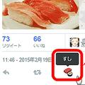 Twitterのハートを「お寿司」に変える方法 「like2sushi」を無料配布中