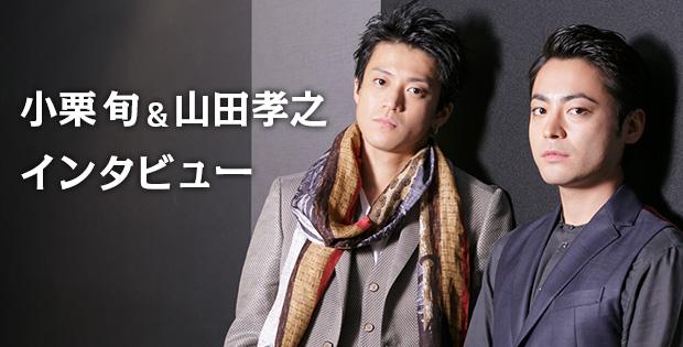 【インタビュー】小栗旬&山田孝之が再共演「僕に関しては、ただ単純に孝之のファンなんです(笑)」