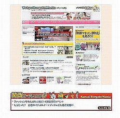 「東京バーゲンマニア」トップページ(上)と「関西バーゲンマニア(β)」(下)