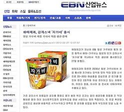 「ジャガビー」韓国で生産・販売を開始、消費者の間ではすでに人気の商品に!