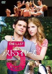 『ラスト5イヤーズ』DVD (C)The Last 5 Years The Motion Picture LLC