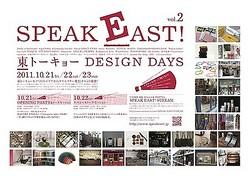 東トーキョーからものづくり発信「SPEAK EAST! 」開幕