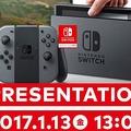 「Nintendo Switch」17年3月3日に世界発売、価格は2万9980円