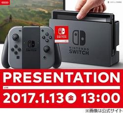 「Nintendo Switch」3月3日発売、2万9,980円に
