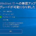 Windows 7/8が勝手にWindows 10にアップグレードされるエラーが発生