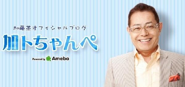 [画像] 【エンタがビタミン♪】加藤茶、ブログで驚きの発言。「ブログを放置していたよ」