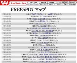 FREESPOT追加情報
