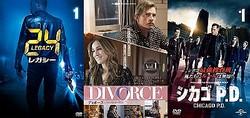 『24:レガシー』『DIVORCE/ディボース』『シカゴ P.D.』