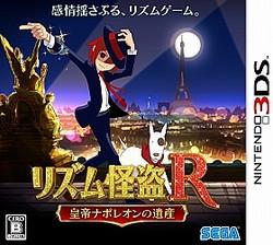ニンテンドー3DS用ソフト「リズム怪盗R 皇帝ナポレオンの遺産」(2012年1月19日発売予定)