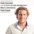 フォルラン、めっちゃ日本想い!クリスマスメッセージを日本語でも書く