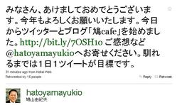 鳩山由紀夫首相の最初のつぶやき