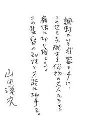 山田洋次監督の直筆メッセージ