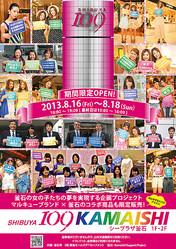 シブヤ109が岩手県釜石に限定出店 地元中高生が商品開発