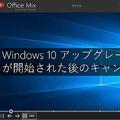 「Windows 10アップグレード」のキャンセル手順解説動画より