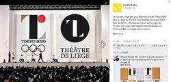 東京五輪のエンブレムデザインに盗作疑惑  ベルギー劇場ロゴがモチーフではと海外からも指摘
